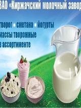 КМЗ Киржачский Молочный Завод