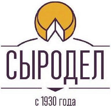 Сыродел